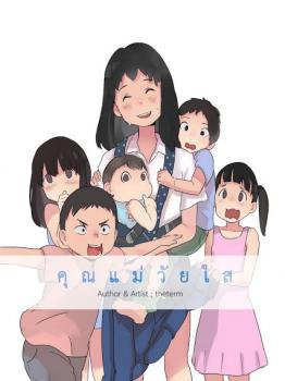Teen Mom Manga