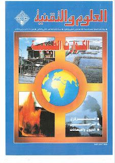 مجلة العلوم والتقنية : الكوارث الطبيعية