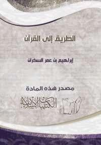 الطريق إلى القرآن - كتابي أنيسي