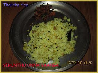 thalicha-rice-satham