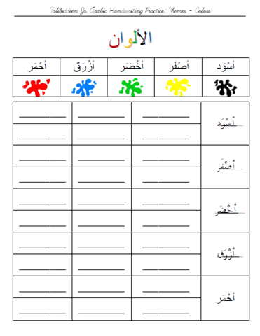 Arabic Handwriting Worksheets | Hand Writing