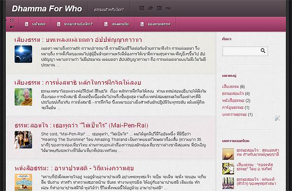 dhammaforwho blog