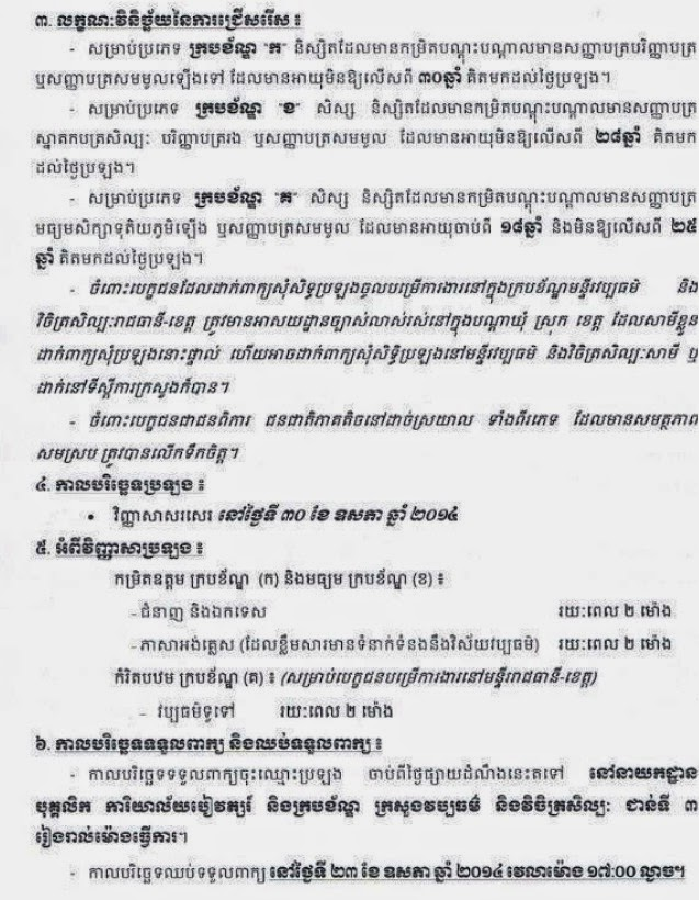 http://www.cambodiajobs.biz/2014/05/41-positions-ministry-of-cult-and.html