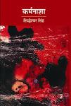 'कर्मनाशा' :कविता की किताब