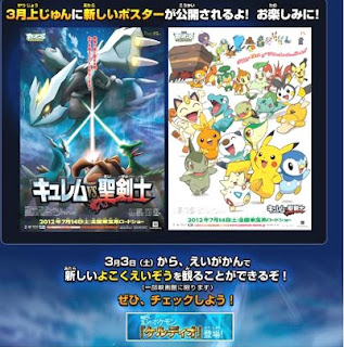 Pokemon Movie 15 Kyurem VS TheSacred Swordsman Keldeo