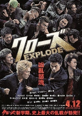 Crows Zero 3 : Crows Explode (2014) Subtitle Indonesia