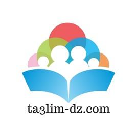 مدونة التعليم في الجزائر