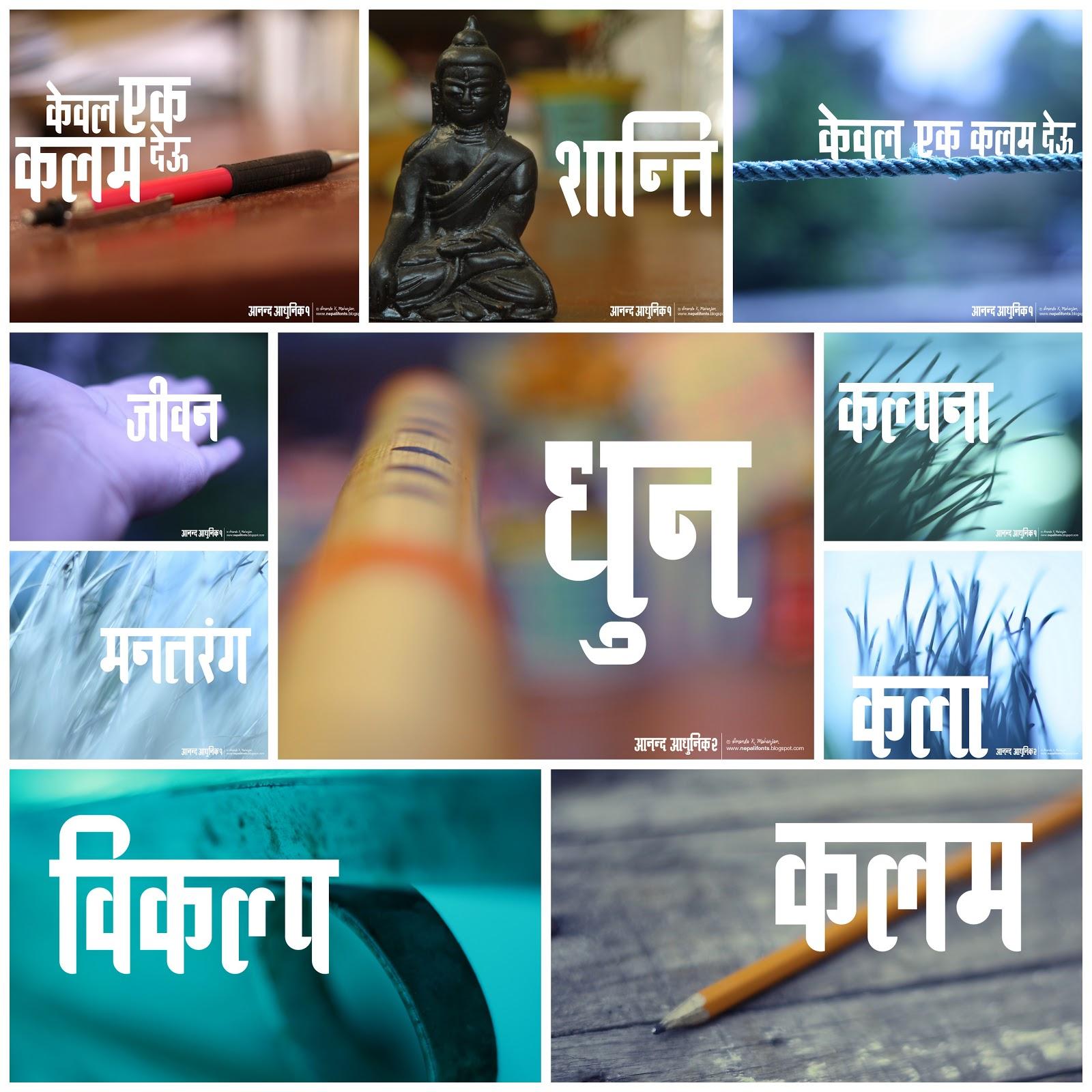 http://1.bp.blogspot.com/-M9L4aSdZCOI/TxPEPZuwUZI/AAAAAAAACL0/RQH1km3cKGM/s1600/Nepali+Typography+wallpapers+-+Adhunik.jpg