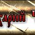 Казак Захарий Чепега