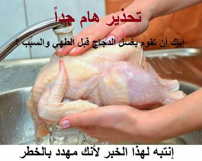 لا تقم بغسل الدجاج قبل الطهي