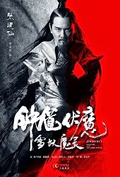 Chung Quỳ Phục Ma: Tuyết Ma Yêu Linh - Zhong Kui: Snow Girl And The Dark Crystal