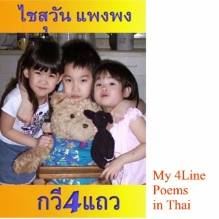 Quatrain: 4-Line Poems in Thai