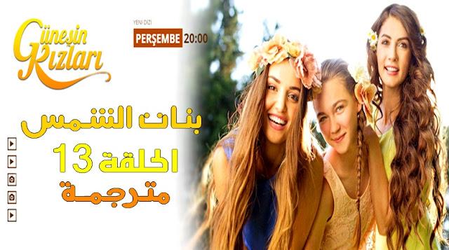 مسلسل بنات الشمس Güneşin Kızları الحلقة 13 مترجم للعربية