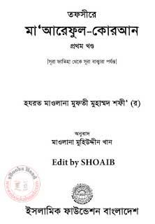 Bangla Translation - cover