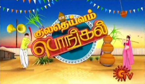Watch Kuladeivam Pongal Special 16-01-2016 Sun Tv 16th January 2016 Pongal, Mattu Pongal Special Program Sirappu Nigalchigal Full Show Youtube HD Watch Online Free Download
