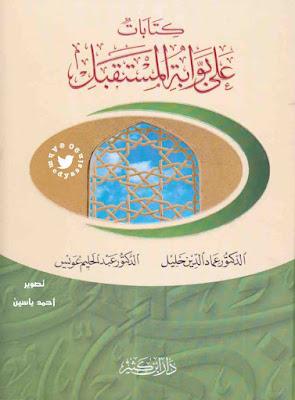 كتابات على بوابة المستقبل الإسلامي - عماد الدين خليل و عبد الحليم عويس