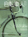 自転車人 10 (WINTER 2008)―MAGAZINE FOR BICYCLE PEOPLE (10) (別冊山と溪谷)