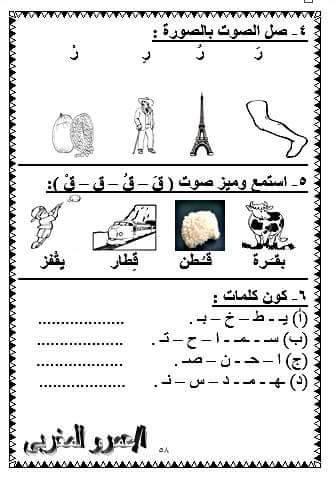 افضل مراجعة لغة عربية الصف الاول الابتدائي 2016 بالقرائية
