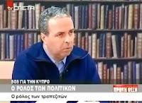 Νίκος Λυγερός: Υπόθεση Κύπρος, ΑΟΖ, Φυσικό αέριο και οικονομία.