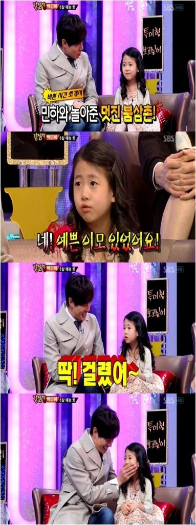 Boom & Park Min Ha Strong Heart