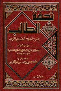 كتاب تحفة الطالب بمعرفة أحاديث مختصر ابن الحاجب - ابن كثير