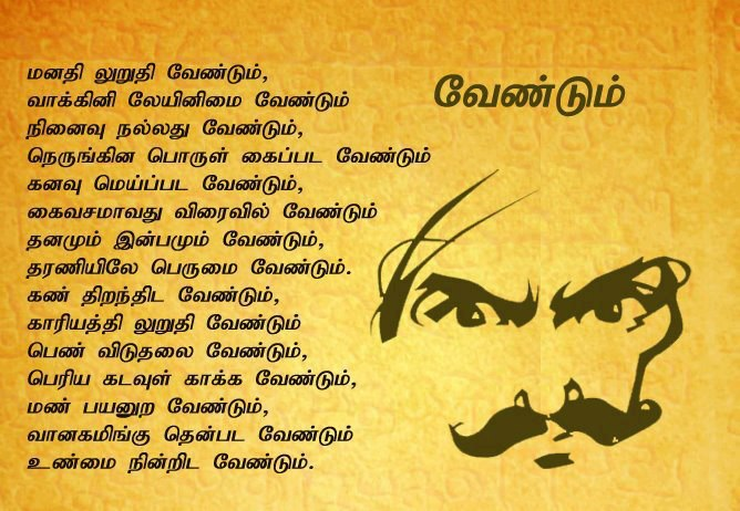 tamil film quotes quotesgram