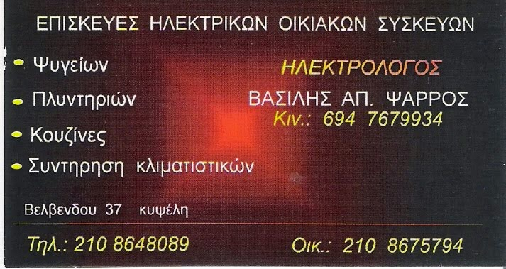 ΒΑΣΙΛΗΣ ΨΑΡΡΟΣ