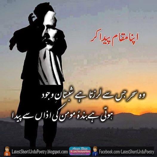 Allama Iqbal Poetry with English Translation