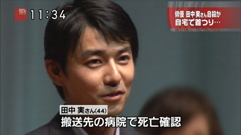 田中実 (俳優)の画像 p1_25
