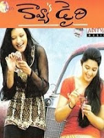 Kavya's Diary telugu Movie
