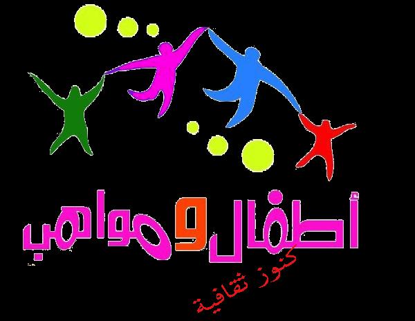 تردد قناة اطفال ومواهب على النايل سات والعربسات