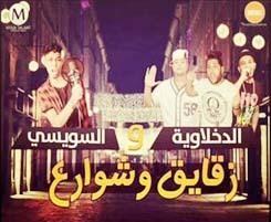 زقازيق وشوارع الدخلاوية والسويسي