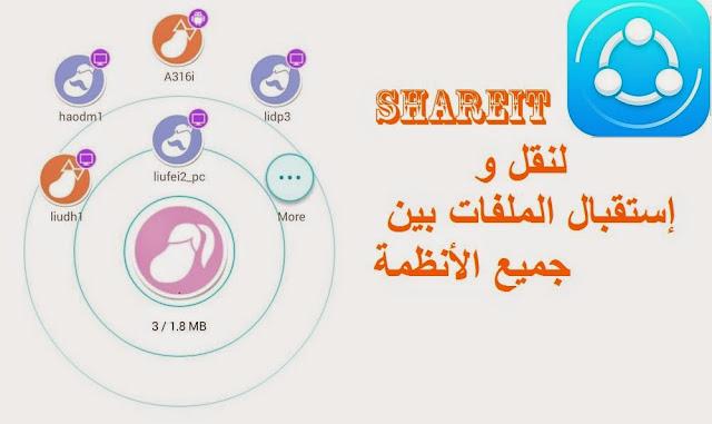 تطبيق shareit لنقل الصور والفيديو بين أندرويد و الأيفون