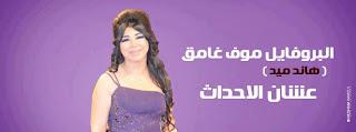 غلاف فيس بوك - البروفايل موف غامق هاند ميد عشان الاحداث غادة ابراهيم