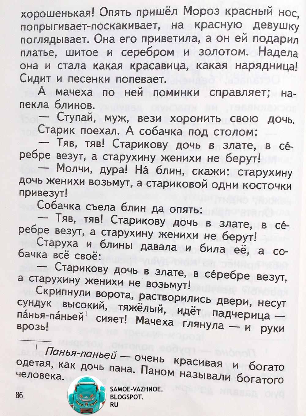 Жёлтый учебник детства рассказы, стихи, 90е годы