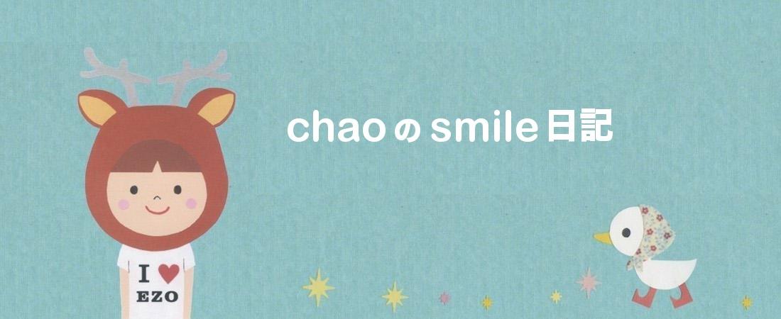 chaoのsmile日記