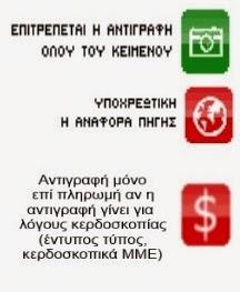 Για τα κερδοσκοπικά ΜΜΕ(τα κινηματικά ΜΜΕ ας πάρουν ότι τους αρέσει ελεύθερα)