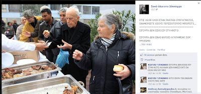 Milagre; Roubo; Pães; Aplicado na Grécia; Grécia; Crise; FMI; UE; BCE; TROIKA