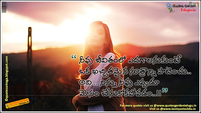 Good morning Telugu Quotations with nice thoughts