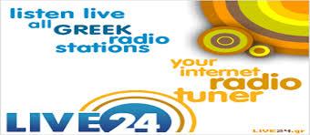 Θα μπορείτε να μας ακούτε και από το live24.gr (LIVE)