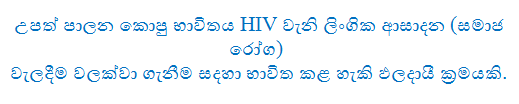 Sexual infections such as HIV use condoms (VD) Use effective way to prevent unsound.   Your views and suggestions should be reminded laiyanana.vaiśaeṣayaena accused of kaeāmanaṭa box on the bottom of this article can add comments to your Facebook account. Share to see others. Thank you came.