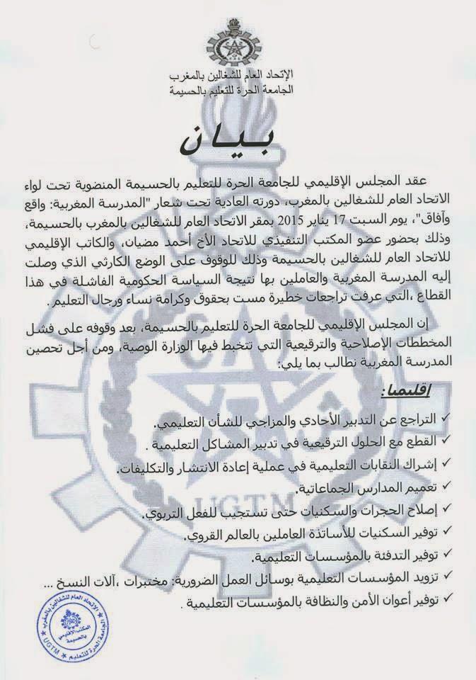 بيان المجلس الاقليمي للجامعة الحرة للتعليم بالحسيمة