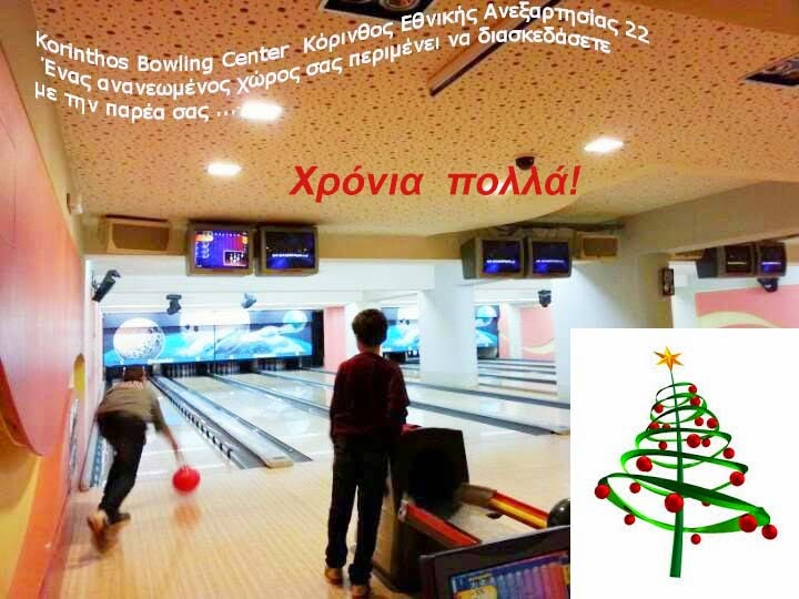 BOWLING CENTER ΣΤΗΝ ΚΌΡΙΝΘΟ ΤΗΛ. 27410-73001