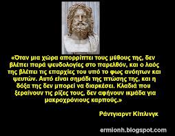 Όταν μια χώρα απορρίπτει τους μύθους της......