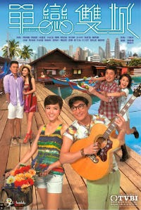 Outbound Love - 單戀雙城 - Dan Luen Seung Seng