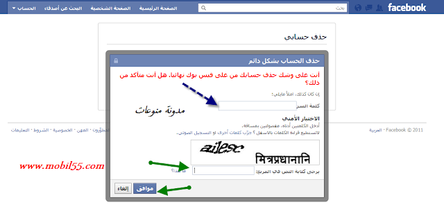 الفيس نهائيا Delete Facebook Account