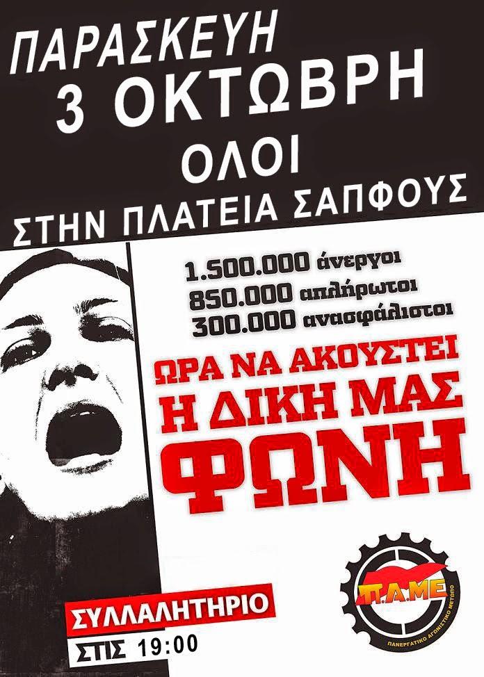 Παλλεσβιακό Συλλαλητήριο Παρασκευή 3 Οκτώβρη στις 7 το βράδυ στη Πλατεία Σαπφούς