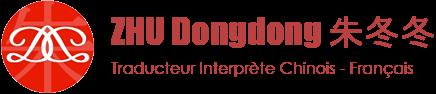 ZHU Dongdong 朱冬冬 Traducteur Interprète Chinois Français Anglais