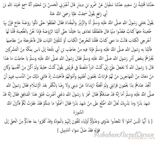 Quran Surat al Mumtahanah ayat 1