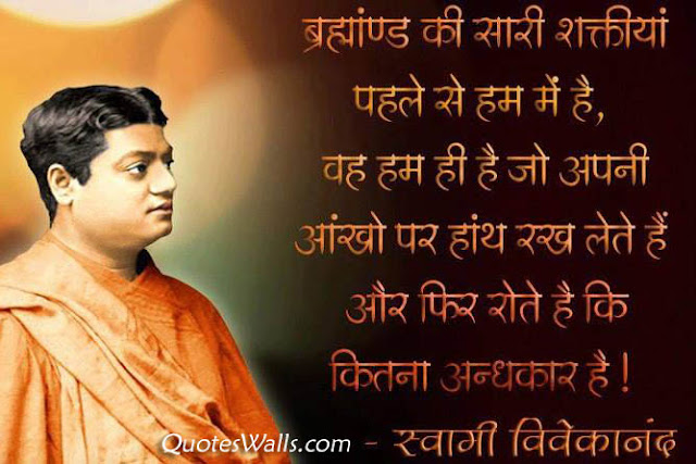 swami vivekanand hindi thoughts quotes suvichar pictures